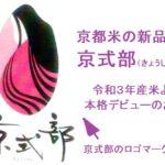 京式部(きょうしきぶ)京都米の新しい品種